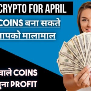 5 best cryptocurrency to invest in April | top Altcoins to buy now | which crypto coin to buy now